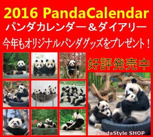 パンダカレンダー(パンダスタイルショップ)