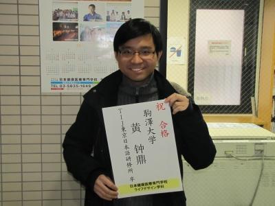 大学 発表 駒澤 合格