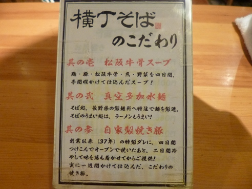 伊勢4ラーメン (1).JPG