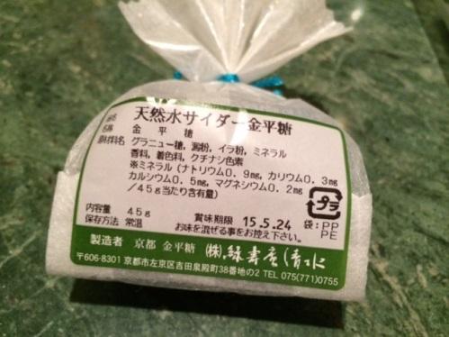4金平糖 (1).JPG