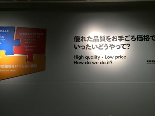 IKEA (8).JPG