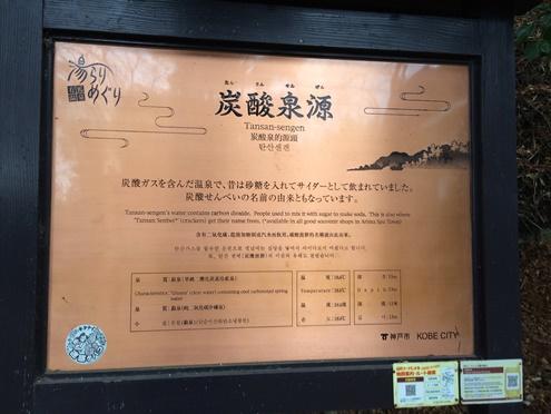有馬温泉4 (3).JPG