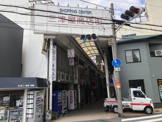 3 三津屋商店街 (1).JPG