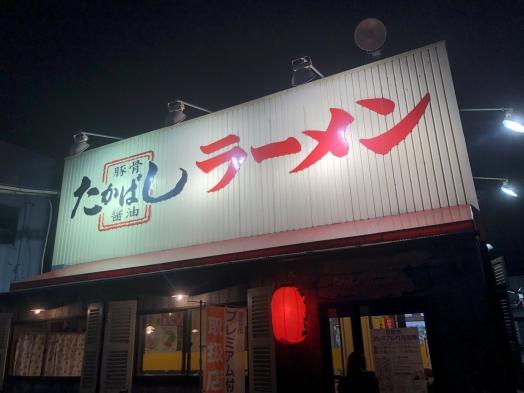 25たかばし (1).JPG