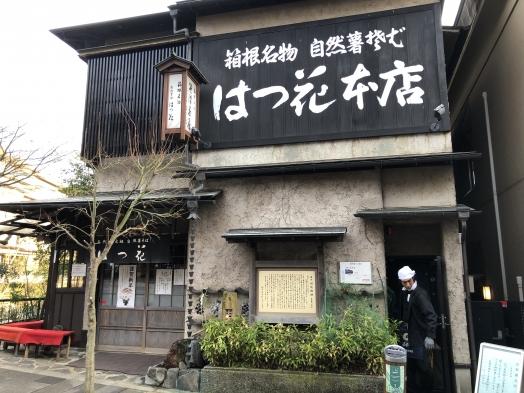 7はつ花 (1).JPG