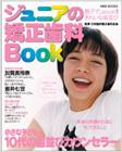 ジュニアの矯正歯科BOOK