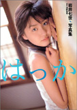 岩井七世写真集「はっか」