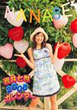 岩井七世・2005カレンダー