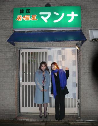 韓国居酒屋 マンナ