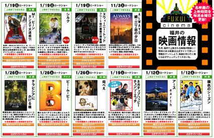 福井の映画情報