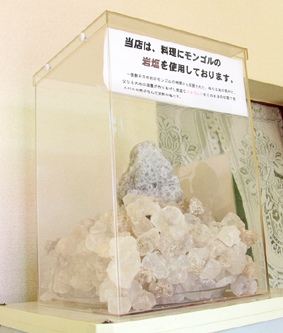 モンゴル岩塩