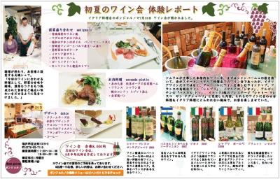 福井のワイン会