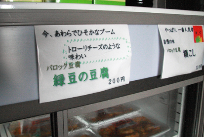 バロック豆腐