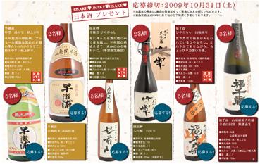 日本酒プレゼント