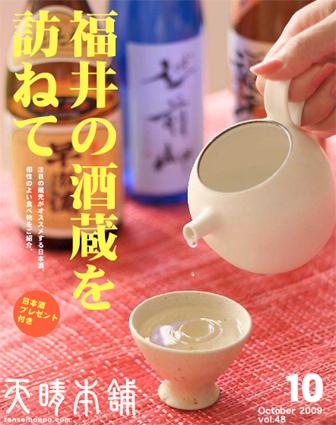 福井の酒造