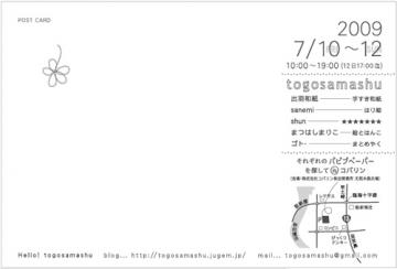 togosamashu/DM/文字面