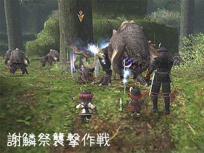 謝鱗祭襲撃作戦
