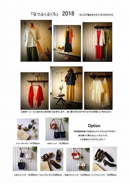 bamboo 2018夏福袋DM-001.jpg