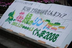 緑化フェア看板