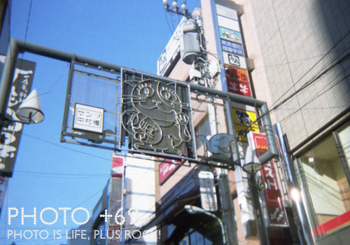 にゃーにゃーHOLGA  Kodak ULTRA COLOR 400UC