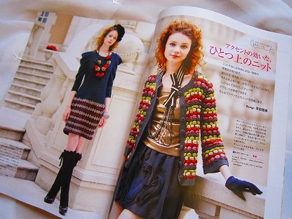 毛糸だま147号 2010年秋号