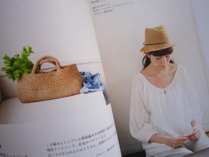 夏の帽子とかごバッグ(世界文化社)