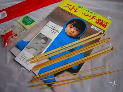 ストレッチ編み ストレッチ針