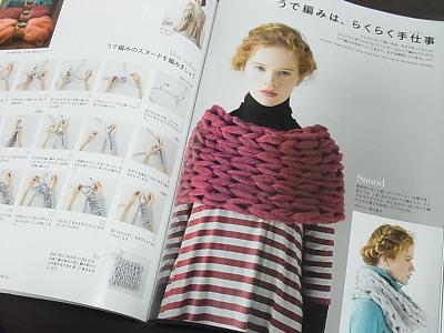 「毛糸だま 2016年 冬号 No.172」