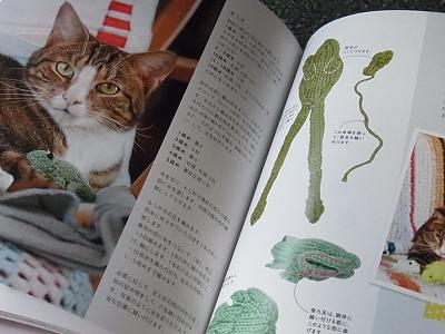 猫あそび手芸  サラ・エリザベス・ケルナー