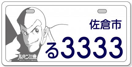 plate_20140303170546000000.jpg