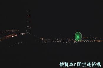観覧車と関空連絡橋