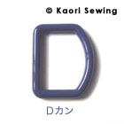 Plastic D Ring