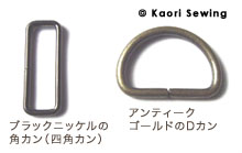 metal Rectangle Loop and D Ring