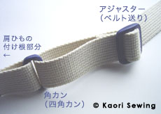 Adjustable Shoulder Strap