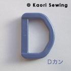 Plastic D Ring YKK