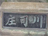 庄司川に架かる橋