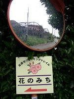 「花の道」の看板