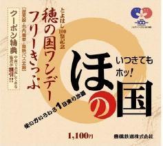穂の国ワンデーフリーきっぷ