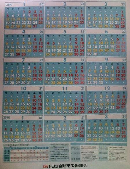 トヨタカレンダー