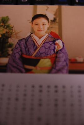蒼井優さんからの年賀状