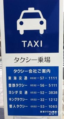 豊橋のタクシー