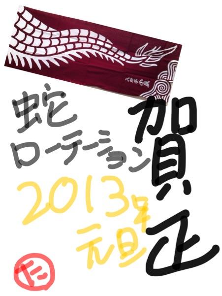 2013年 年賀状