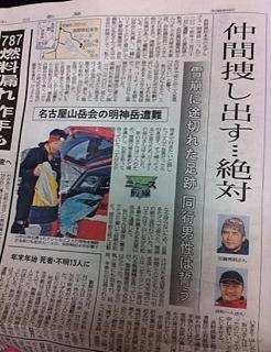 1月10日付:中日新聞