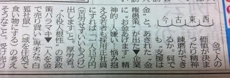 白狐社鼠 東愛知新聞「古今東西」