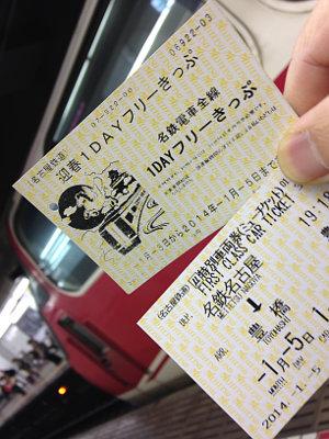 2014年 迎春1dayフリーきっぷ