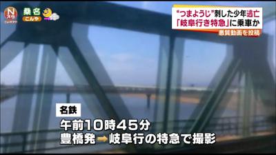 つまようじ少年 名鉄豊橋駅発名鉄岐阜行の電車