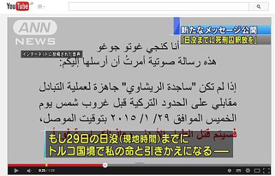 日没までに死刑囚解放をメッセージ・YouTube