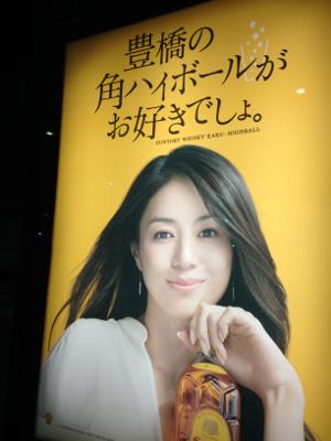 井川遥 ハイボール広告