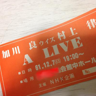 加川良 A Live チケット