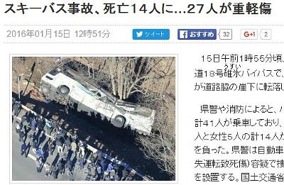 スキーバス転落事故